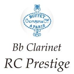 画像1: 【ONLINE特価】Buffet Crampon/B♭クラリネット/RC Prestige