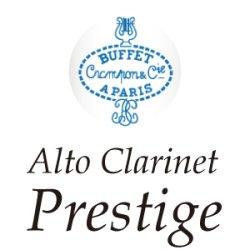 画像1: Buffet Crampon/アルトクラリネット/Prestige