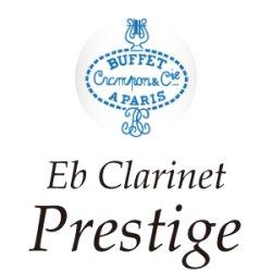 画像1: Buffet Crampon/E♭クラリネット/Prestige