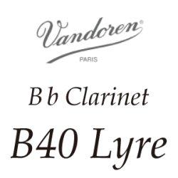画像1: Vandoren/マウスピース/B♭クラリネット用/B40ライヤー