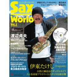 画像1: サックス・ワールド/Vol.5
