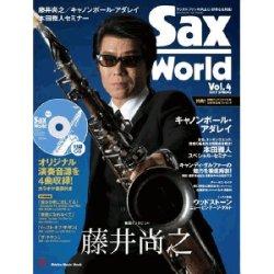 画像1: サックス・ワールド/Vol.4