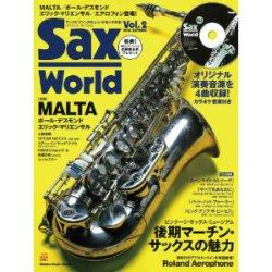 画像1: サックス・ワールド/Vol.2